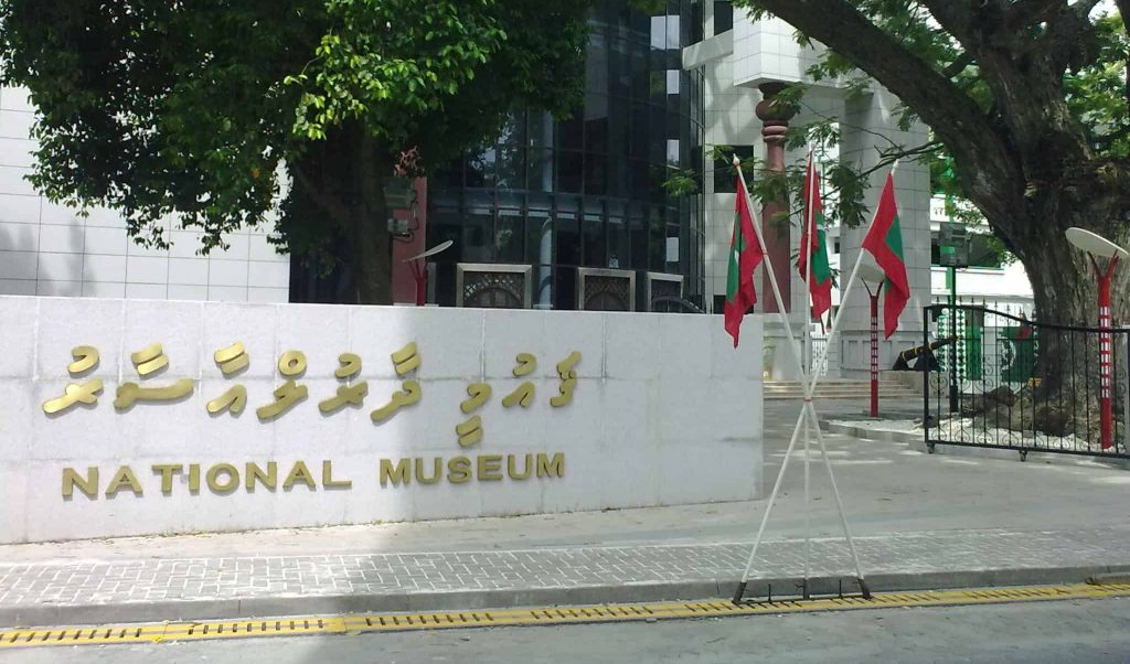 National Museum, Maldives Attractions